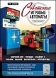 Советские игровые автоматы (DVD-BOX) Компьютерная игра CD-ROM, 2009 г Издатель: Новый Диск; Разработчик: SkyHorse пластиковый DVD-BOX Что делать, если программа не запускается? артикул 2588o.