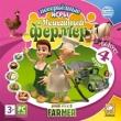 Несерьезные игры: Успешный Фермер Серия: Несерьезные игры артикул 2600o.