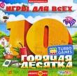 Горячая десятка Turbo Games: Игры для всех Серия: Turbo Games артикул 2609o.