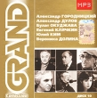 Grand Collection CD 10 (mp3) Серия: Grand Collection инфо 3529q.